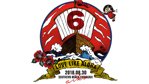 LOVE LIKE ALOHA 6 OFFICIAL GOODS 一覧を見る