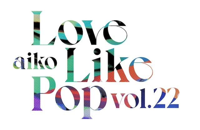 LOVE LIKE POP 22 OFFICIAL GOODS 一覧を見る